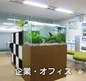 企業・オフィス