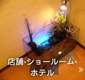 店舗・ショールーム・ホテル