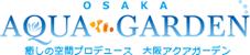 大阪アクアガーデン