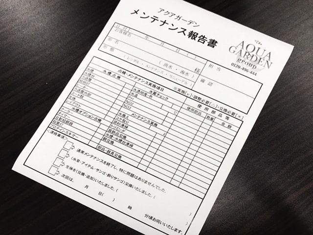 大阪アクアガーデン 水槽メンテナンス3
